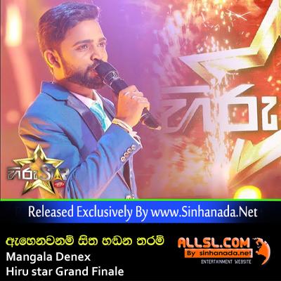 Ahenawanam Sitha Hadana Tharam - Mangala Denex Hiru star Grand Finale 2019.mp3