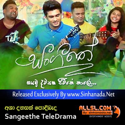 Asha Dahasak Podibanda  - Sangeethe TeleDrama.mp3