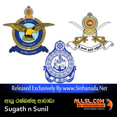 Ayu Rakkanthu Awada (Rata Rakina Jeewitha Rakina) - Sugath n Sunil.mp3