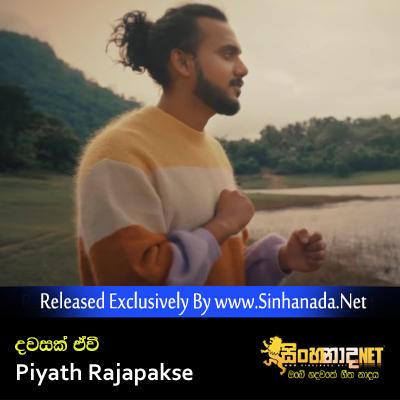 Dawasak Ewi – Piyath Rajapakse.mp3