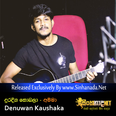 Dura Diga Nobala ( Amma ) - Denuwan Kaushaka.mp3