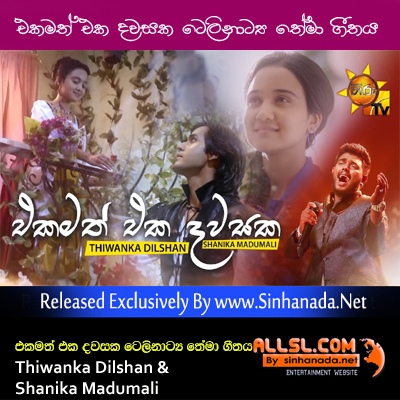 Ekamath Eka Dawasaka Season Ticket Teledrama Theme Song - Thiwanka Dilshan & Shanika Madumali.mp3