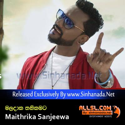 Maladaka Thanikamata (Hanganna Monawathma) - Maithrika Sanjeewa.mp3