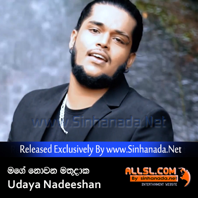 Pitupala Yana Daka (Mage Nowana Mathu Daka) - Udaya Nadeeshan.mp3